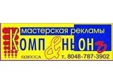Логотип Компанъон-сервис
