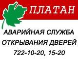 Логотип Аварийная служба открывания дверей Платан