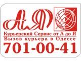Логотип АЯ, курьерский сервис