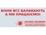"""Логотип Рекламное объединение """"MOLODEC"""""""