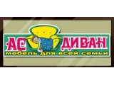 Логотип Ас Диван