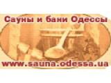 Логотип Сауны Одессы