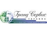 "Логотип ""ГРАНДСЕРВИС УКРАИНА"""