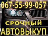 Логотип Срочный Автовыкуп