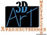 Логотип 3D ART