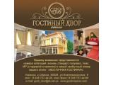 """Логотип отель """"Гостиный Двор"""""""