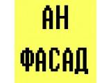 Логотип АН ФАСАД