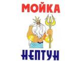 "Логотип Автомойка ""Нептун"""