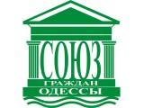"""Логотип Общественная организация """"Союз Граждан Одессы"""""""