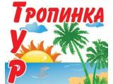 Логотип Тропинка-Тур