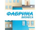Логотип Бизнес-центр «Фабрика бизнеса»