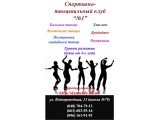 """Логотип Спортивно-танцевальный клуб """"№1"""""""