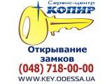 Логотип Аварийное открытие замков