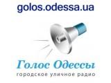 """Логотип Городское уличное радио """"Голос Одессы"""""""