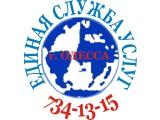 Логотип Единая служба услуг - Одесса http://services1315od.com