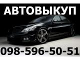 Логотип Автовыкуп Одесса