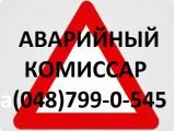 Логотип Независимый аварийный комиссар