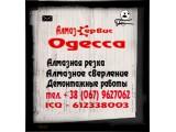 Логотип Алмаз - Сервис Одесса