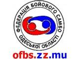 Логотип Боевое Самбо Одесская Федерация, Самбо, MMA, ММА, Грэпплинг