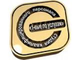 Логотип 1-вые по услугам. Агентство по персоналу