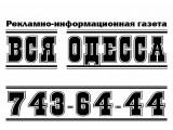 Логотип Вся Одесса