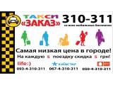 Логотип taxi Zakaz