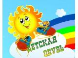 Логотип Светик, магазин детской обуви