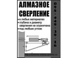 Логотип Алмаз Рез Одесса