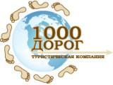 Логотип 1000 дорог, туристическое агентство