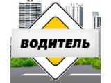 Логотип Автошкола Водитель