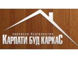 Логотип КарпатыБудКаркас
