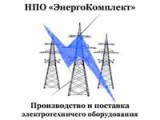 Логотип НПО ЭнергоКомплект