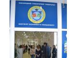 Логотип Сайт университета Вуз Факультет