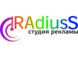 Логотип Рекламное агентство Radiuss