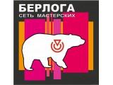 """Логотип Сеть мастерских """"Берлога"""""""