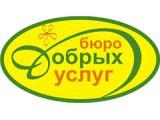 Логотип Бюро добрых услуг