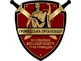 Логотип НАЦИОНАЛЬНАЯ АССОЦИАЦИЯ ЗАЩИТЫ ПРАВ ГРАЖДАН