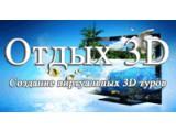 Логотип Отдых 3D