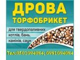 Логотип Дрова Торфобрикет Луцьк