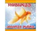 """Логотип Универсам """"Золотая рыбка"""""""
