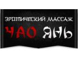 Логотип Чао Янь - салон массажа в Одессе