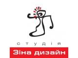 Логотип Студия Зина дизайн