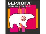 """Логотип Аварийная служба открывания замков и изготовления ключей """"Берлога"""""""