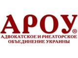 Логотип Адвокатское и риелторское объединение Украины