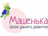 """Логотип Школа раннего развития """"Машенька"""""""