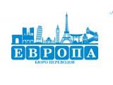"""Логотип МЕЖДУНАРОДНЫЙ ЦЕНТР ПЕРЕВОДОВ  И ОБРАЗОВАНИЯ ЗА РУБЕЖОМ"""" ЕВРОПА"""""""