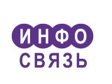 Логотип Инфосвязь
