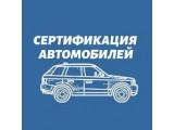Логотип СЕРТИФИКАЦИЯ авто из США и ЕС. Сертификат соответствия EURO5.