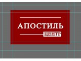 Логотип Апостиль Центр